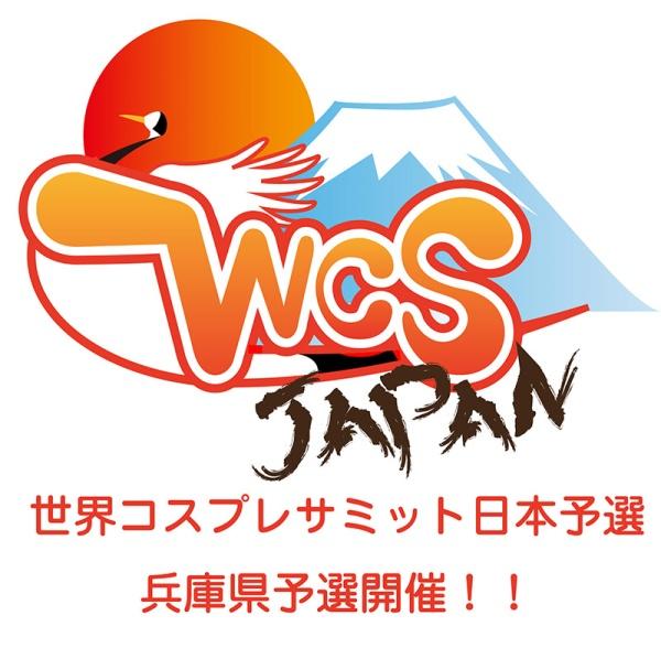 画像1: 世界コスプレサミット日本予選 兵庫県予選開催
