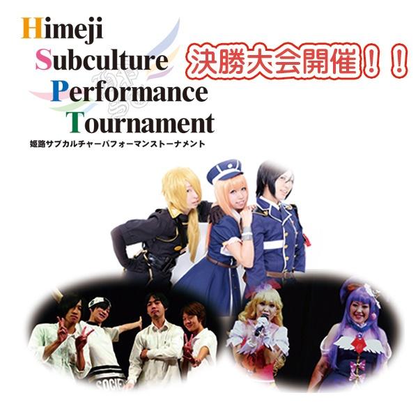 画像1: Himeji Subculture Performance Tournament 決勝