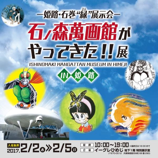 画像1: 【同時開催】石ノ森萬画館がやってきた!!展 IN 姫路