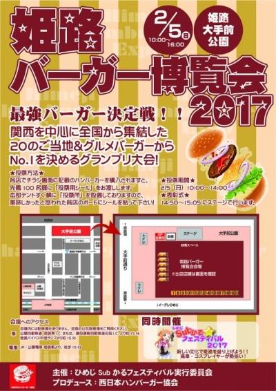 姫路バーガー博覧会2017ちらしPDFをアップしました