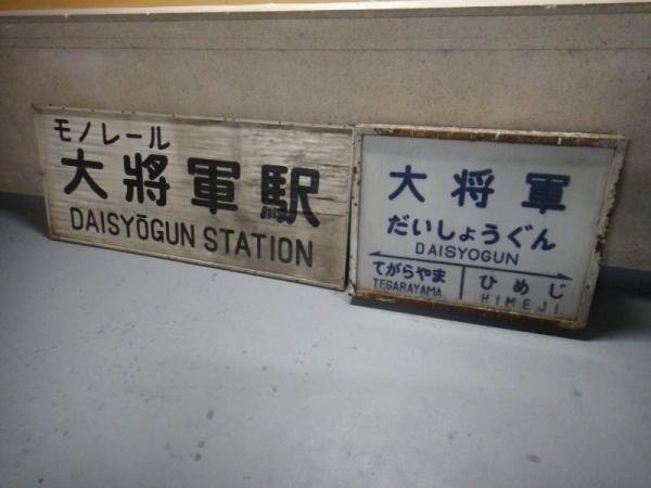 画像2: 姫路モノレール展示