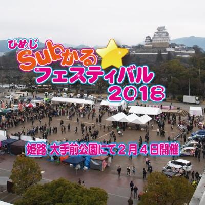 ひめじSubかるフェスティバル2018開催決定!