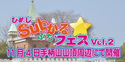 ひめじSubかるぷちフェスVol.2 詳細発表