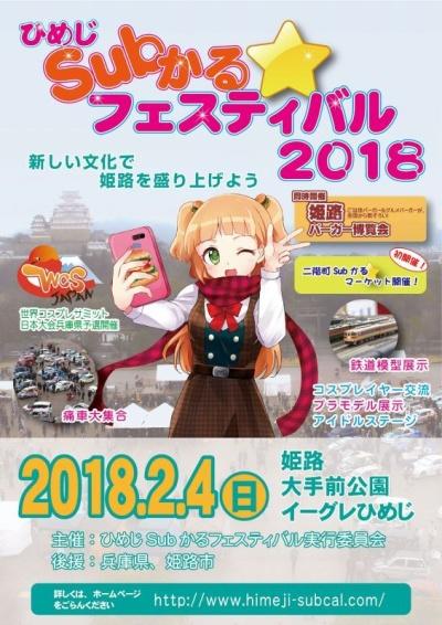 ひめじSubかる☆フェスティバル 告知用チラシアップ