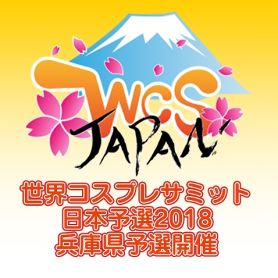 世界コスプレサミット日本予選2018 兵庫県予選が開催されます
