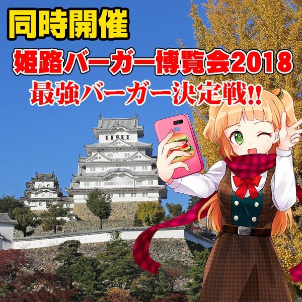 画像1: 姫路バーガー博覧会2018