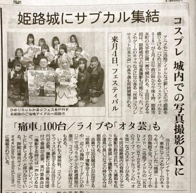 朝日新聞に掲載されました!