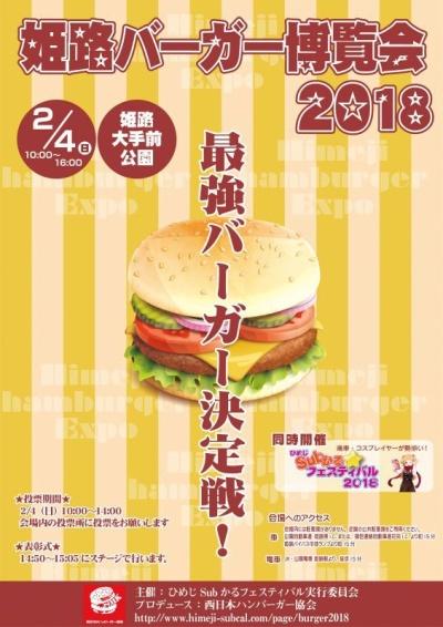 姫路バーガー博覧会2018チラシPDFをアップしました