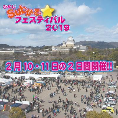 ひめじSubかるフェスティバル2019開催決定!!