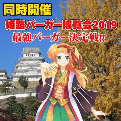 【同時開催】姫路バーガー博覧会2019開催決定!