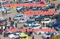 痛車大集合2019!