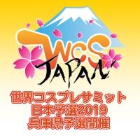 世界コスプレサミット日本予選2019 兵庫県予選開催