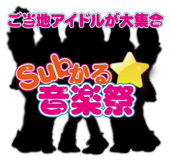 画像1: Subかる☆音楽祭