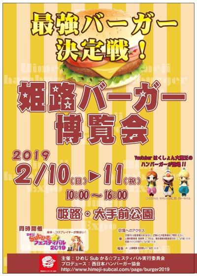姫路バーガー博覧会チラシをアップしました