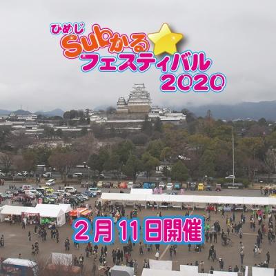 ひめじSubかる☆フェスティバル2020開催決定!!