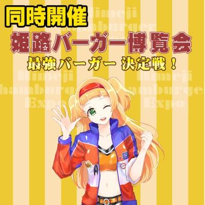 【同時開催】姫路バーガー博覧会2020開催決定!