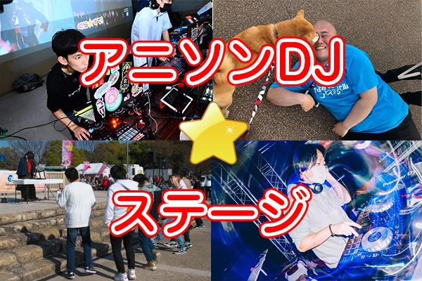 画像1: [ステージ]アニソンDJ