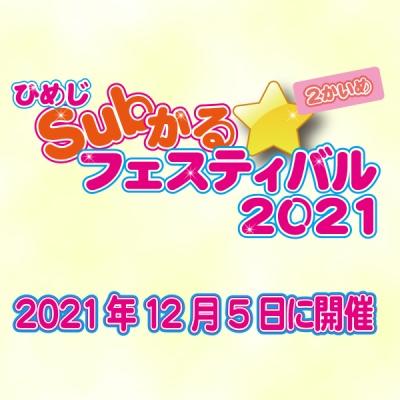 ひめじSubかる☆フェスティバル2021(2かいめ)開催決定!