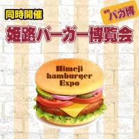 姫路バーガー博覧会2021