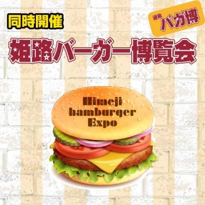 【同時開催】姫路バーガー博覧会2021(2回目)開催